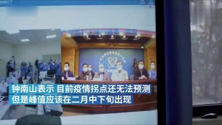 钟南山:疫情峰值应该二月中下旬出现