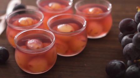 在家就能做的小零食,自制红酒葡萄冻!