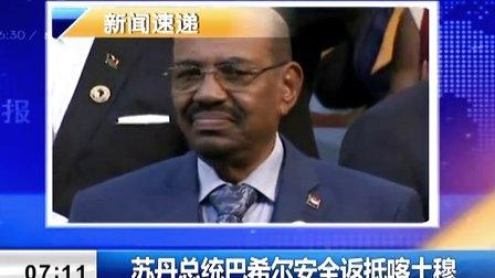 苏丹总统巴希尔安全返抵喀土穆 新闻早报 150617