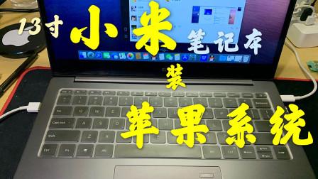小米笔记本Air黑苹果系统体验接近完美,换个Logo就是苹果电脑