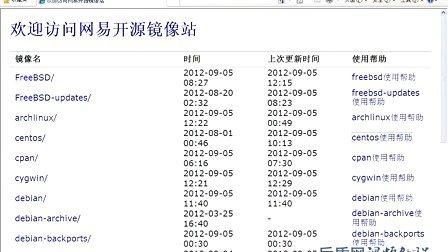22 Linux系统yum安装软件(下)