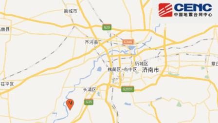 济南长清区突发级地震