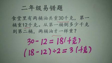 二年级数学,这道题坑了近一半学生,(30-12)2为何判错