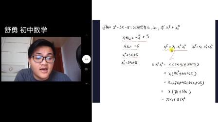 初中数学 舒勇