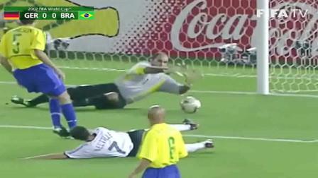 回顾2002年韩日世界杯:巴西2-0德国,无论处境有多险都不放弃,你