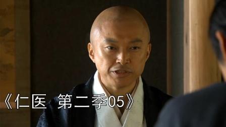 《仁医第二季05》深陷危机,橘咲拒绝表白(2)