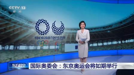 国际奥委会:东京奥运会将如期举行