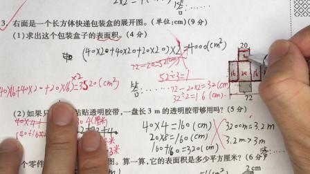 六年级数学 能力提升题143 翠敏易错点 求表面积有妙招 名师微课