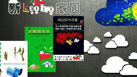 新萝卜家园宣传片