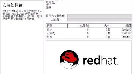 Linux系统安装 视频教学