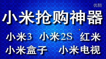 小米抢购软件 小米3抢购软件 小米手机抢购软件  小米抢购神器