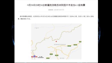 新疆克孜勒苏州阿图什市发生级地震