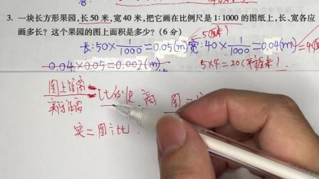 六年级数学 能力提升题139 漫淇易错点 解比例尺有妙招 名师微课