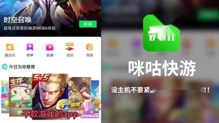 玩游戏不用下载app