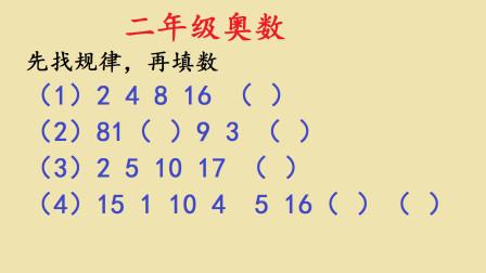 二年级数学,找规律, 奥数题还是有难度的
