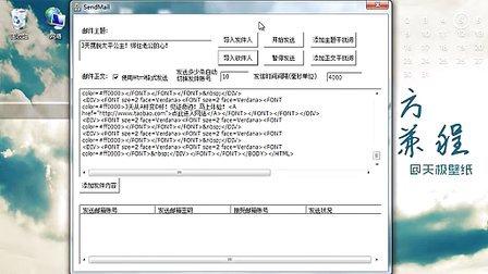 软件2:豆豆邮件群发软件演示【采集,发送】