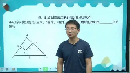 四年级数学暑期敏学第九讲第五题