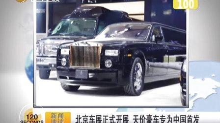 北京车展正式开展 天价豪车专为中国首发 120423 说天下