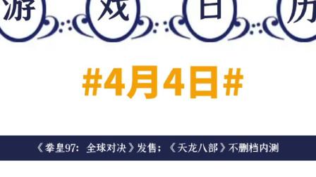 【游戏日历】游戏史上的4月4日:《拳皇97:全球对决》发售;《天龙