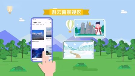 一部手机游云南昆明新玩法APP攻略