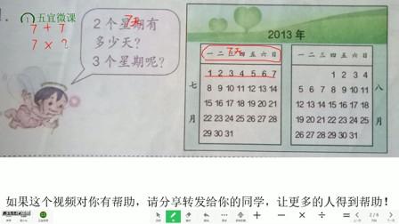 二年级数学解决问题,23人做错,错在没胡找出题中隐藏的条件