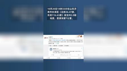 刚刚!济南长清区发生级地震