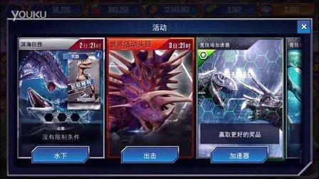 侏罗纪世界 第240期 深海巨怪 纳博格米努斯鱼 克柔龙 沧龙★我的恐龙