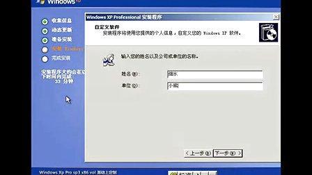 WindowsXP SP3小熊家园安装演示