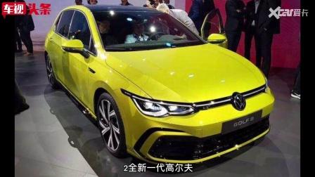 北京车展延期! 全新飞度、高尔夫等重磅新车, 该怎么办?