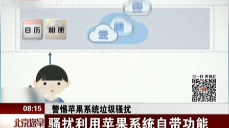 警惕苹果系统垃圾骚扰:骚扰利用苹果系统自带功能 北京您早 161120