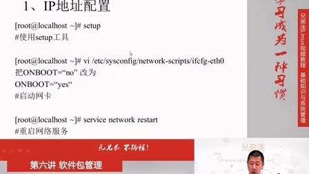 兄弟连Linux视频教程  软件包管理-RPM包管理-yum在线管理-IP地