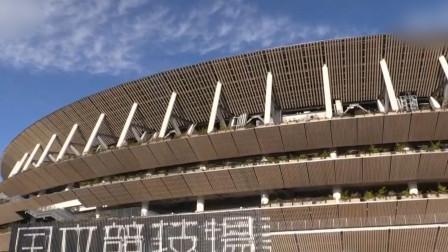 确定了!国际奥委会公报:东京奥运会将会如期举行