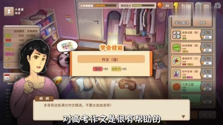 小梅梅从高三开始在网上复习老师的名言。