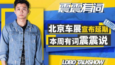 北京车展宣布延期 震哥松了一口气   震震有词