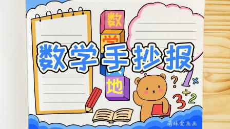 趣味数学小报怎么画简单又漂亮,老师布置的手抄报作业不用愁
