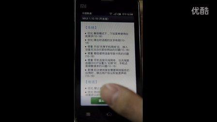 小米手机刷机教程(在线完整包升级)