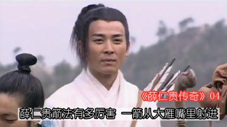 薛仁贵04:薛仁贵到底有多厉害?他一箭射出,竟从大雁嘴中射进