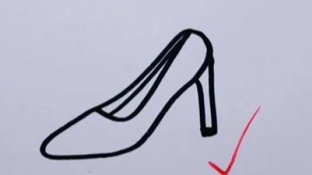 简笔画教程:教你画高跟鞋