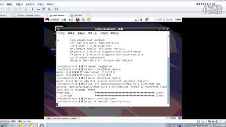 在linux下使用yum安装服务软件