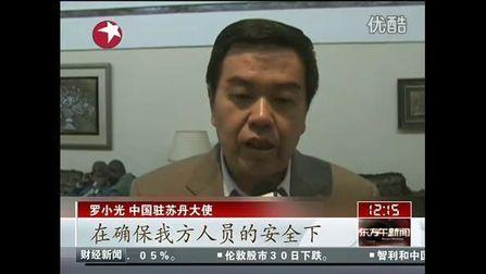 脱险中国工人抵达喀土穆[东方午新闻]