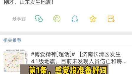 """济南发生级地震,国家地震局""""慌了"""",连发了5条信息!网友:"""