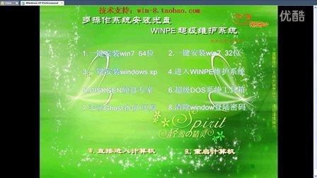 windows XP SP3 系统安装教程(内附激活)