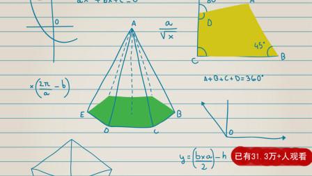 六年级数学 能力提升题140 漫淇易错点 名师微课
