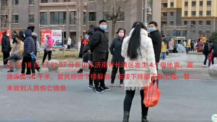 02月18日17时07分在济南长清区发生级地震,居民纷纷下楼躲避