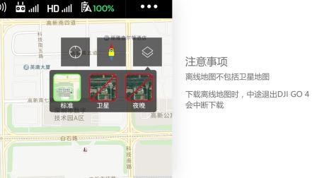 DJI GO 4 - 安卓系统离线地图下载功能