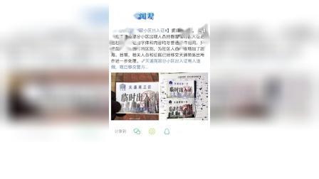 北京 出现假冒小区出入证!