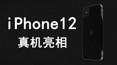 iPhone12真机亮相,外观像是全面屏版的iPhone5