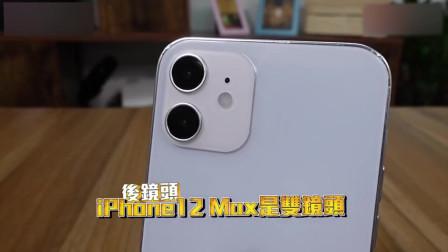 寸的iphone12只比苹果5大一点,比苹果8还小一点,你会买吗
