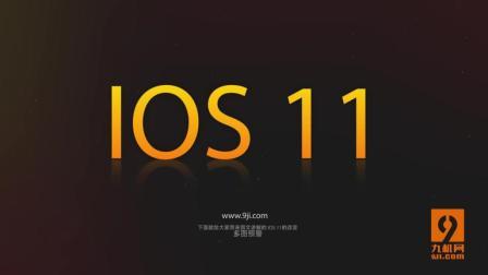 IOS11新功能介绍