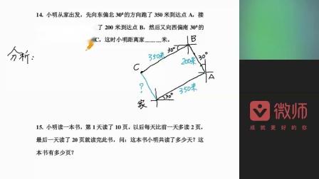 四年级精英班(秋季)第十章  生活数学 (2)练习题14